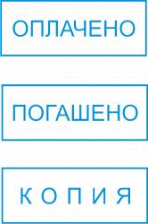 """Готовый штамп ручной """"ОПЛАЧЕНО/ ПОГАШЕНО/ КОПИЯ"""" 15х40мм (Артикул 14)"""