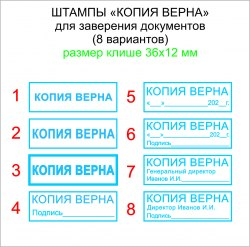 "Готовый штамп ""КОПИЯ ВЕРНА""автоматический GRM 4911, 38х14 мм (Артикул 15)"