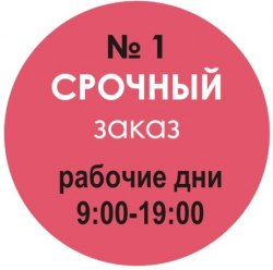 № 1 СРОЧНЫЙ заказ, 15-60 мин (Пн-Птн 09:00-19:00) БЕЗ ДОСТАВКИ (Артикул 102)