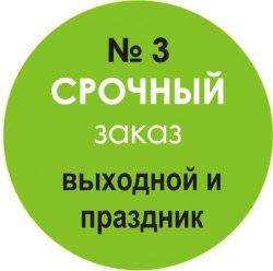 № 3 СРОЧНЫЙ заказ, 15-60 мин (выходные и праздничные дни) БЕЗ ДОСТАВКИ (Артикул 104)