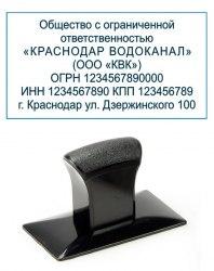 Штамп на ручной оснастке, 55х30 мм (Артикул 36)