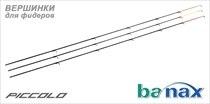 Набор вершинок к фидеру BANAX PICCOLO PIC40-45/180, 3 шт. PIC40-45-180-TK