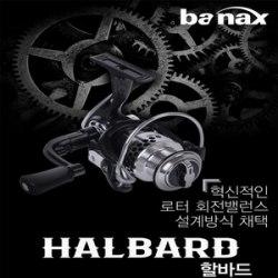 Безынерционная катушка BANAX HALBARD 2000 (4; 5.1/1; 255гр) HALBARD-2000