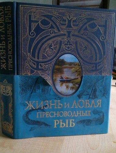 Леонид Сабанеев: Жизнь и ловля пресноводных рыб