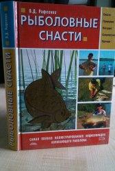 В.Д. Рафеенко «Рыболовные снасти»