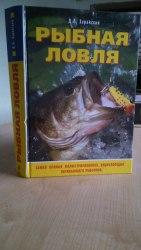 Д.А Зарайский Рыбная ловля