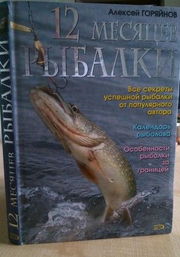 """А. Горяйнов """"12 месяцев рыбалки"""""""