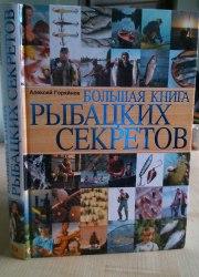 """А. Горяйнов """"Большая книга рыбацких секретов"""""""