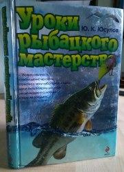 """Ю.К. Юсупов """"Уроки рыбацкого мастерства"""""""