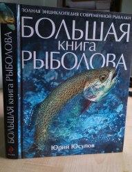"""Ю.К. Юсупов """"Большая книга рыболова"""""""