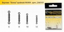 Вертлюг бочка тройной AKARA 2260102 размер 12, тест 10кг, кол-во 5