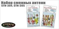 Набор сменных антенн с посад. диам. 3,0 мм., 10шт STN-305-3.0