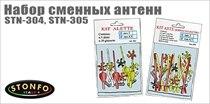 Набор сменных антенн с посад. диам. 4,5 мм., 10шт STN-305-4,5