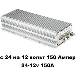 Преобразователь напряжения 24-30/12V 150A для автомобиля с 24 на 12 вольт