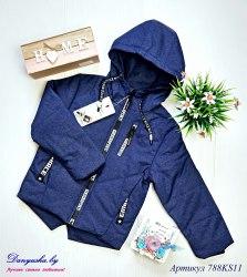 Куртка деми на мальчика(Мембрана) модель - 788KS11