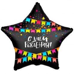 """Фольгированный шар """"С Днем Рождения! (флажки), Черный"""" 18″ (46 см)"""