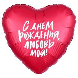"""Фольгированный шар """"Сердце, С Днем Рождения, Любовь моя!, Красный"""" 18″ (46 см)"""