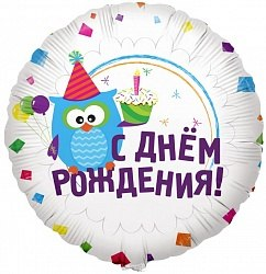 """Фольгированный шар с гелием """"С Днем рождения (Сова)"""" 18″/46 см"""