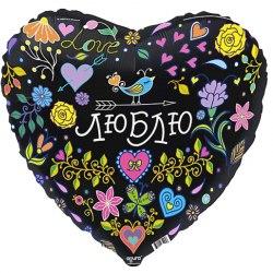 """Фольгированный шар с гелием """"Черное сердце, признание в любви"""" 18″/46 см"""