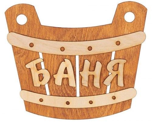 """Табличка для бани """"Баня Ушат"""" Моя Баня Б-300"""