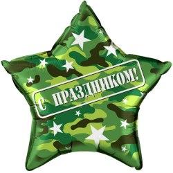 """Звезда фольгированная с рисунком """"с праздником"""""""