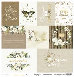 Карточки, лист односторонней бумаги 30x30 Scrapmir Tenderness