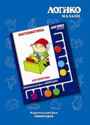 """Комплект карточек """"Математика. Алгоритмы"""" Логико-малыш"""