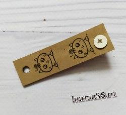Кожаная бирка с кнопкой «Котенок» 1,5х5,8см цвет капучино