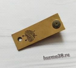 Кожаная бирка с кнопкой «Вязанное сердце» 1,5х4,7см цвет капучино