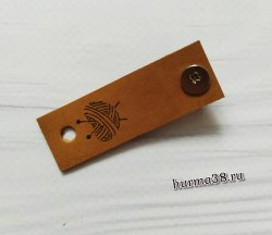 Кожаная бирка с кнопкой «Вязанное сердце» 1,5х4,7см цвет коричневый