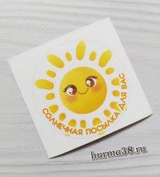 """Наклейка """"Солнечная посылка для вас"""" 5см"""