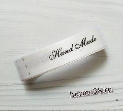 Тканевый ярлык «Hande made» 1,5х100см цвет белый