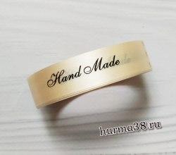 Тканевый ярлык «Hande made» 1,5х100см цвет бежевый