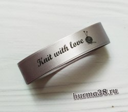 Тканевый ярлык «Knit with love» 1,5х100см цвет серый