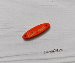 """Деревянная пришивная бирка """"Hand Made"""" 0,6х2,8см цвет оранжевый"""