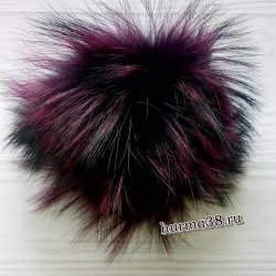 Помпон из енота (18-20см) цвет чёрно-бордовый