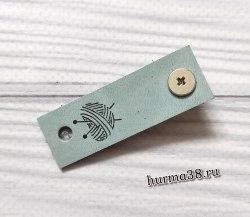Кожаная бирка с кнопкой «Вязанное сердце» 1,5х4,7см цвет голубой