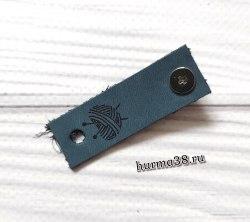 Кожаная бирка с кнопкой «Вязанное сердце» 1,5х4,7см цвет джинс