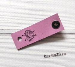 Кожаная бирка с кнопкой «Вязанное сердце» 1,5х4,7см цвет сиреневый