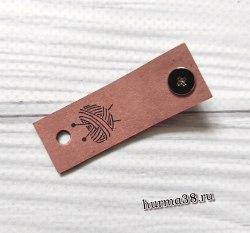 Кожаная бирка с кнопкой «Вязанное сердце» 1,5х4,7см цвет пыльная роза