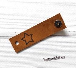 Кожаная бирка с кнопкой «Звёздочка» 1,6х6см цвет коричневый