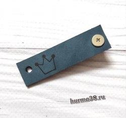 Кожаная бирка с кнопкой «Корона» 1,6х6см цвет джинс