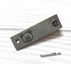 Кожаная бирка с кнопкой «Мишка» 1,6х6см цвет серый