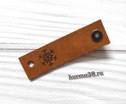 Кожаная бирка с кнопкой «Снежинка» 1,6х6см цвет коричневый