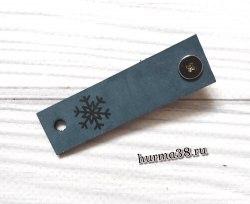 Кожаная бирка с кнопкой «Снежинка» 1,6х6см цвет джинс