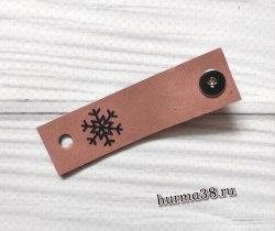 Кожаная бирка с кнопкой «Снежинка» 1,6х6см цвет пыльная роза