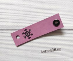 Кожаная бирка с кнопкой «Снежинка» 1,6х6см цвет сиреневый
