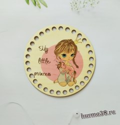 """Цветное донышко/крышка для корзин круг """"Маленькая принцесса"""" 15 см."""