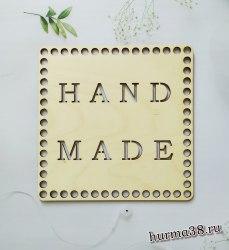 """Крышка для корзин квадрат """"Hand Made"""" 20 см."""