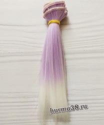 Волосы (трессы) кукольные прямые 15см цвет бело-сиреневый омбре
